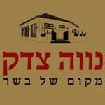 לוגו מקום של בשר- נווה צדק
