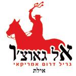 לוגו אל גאוצ'ו - אילת