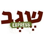 לוגו שגב אקספרס