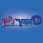 לוגו פאנץ' ליין- המלצרים המזמרים