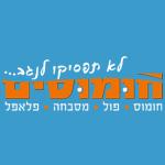 לוגו חומוסים נתניה