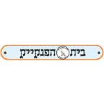 לוגו בית הפנקייק- כפר ויתקין