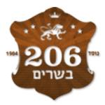 לוגו בשרים 206