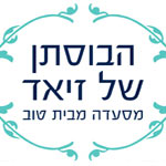 לוגו הבוסתן של זיאד