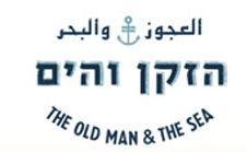 לוגו הזקן והים