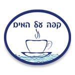 לוגו קפה על המים