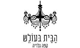 לוגו הבית בעולש
