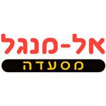 לוגו אל מנגל