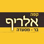 לוגו קפה אלריף