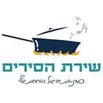 לוגו שירת הסירים