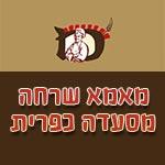 לוגו מאמא שרחה