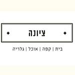 לוגו ציונה
