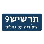 לוגו תרשיש 9