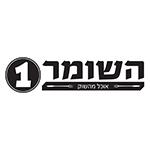 לוגו השומר 1