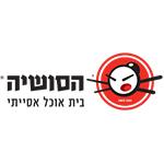 לוגו הסושיה אילת
