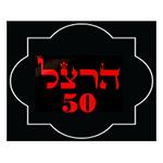 לוגו הרצל 50