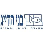 לוגו בני הדייג ראשון לציון