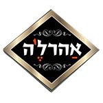 לוגו אהרל'ה