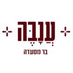 לוגו ענבה בר מסעדה