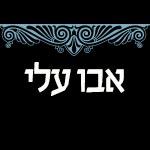 לוגו אבו עלי