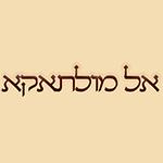 לוגו אל מולתאקא
