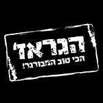 לוגו הגראז'