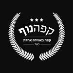 לוגו קפה נוף