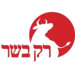 לוגו רק בשר- חיפה