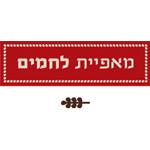 לוגו לחמים שוק נמל תל אביב