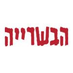לוגו הבשרייה - איטליז מעולם אחר