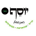 לוגו יוסף