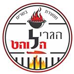 לוגו הגריל הלוהט
