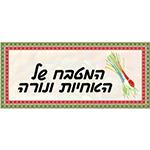 לוגו המטבח של האחיות ונורה