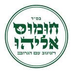 לוגו חומוס אליהו