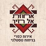 לוגו אחוזת  אלח'יר